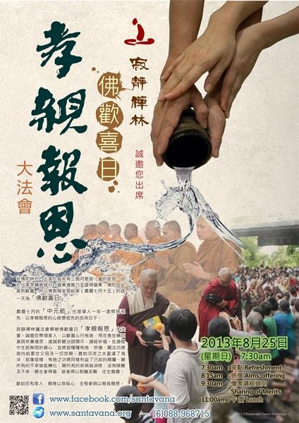 2013解夏供僧、孝親報恩大法會【共39位僧眾接受應供 24/8更新】