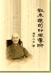 開印阿闍梨:《我永懷的印順導師》(2008)