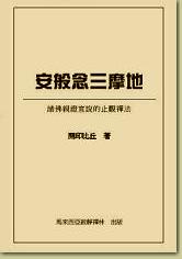 開印阿闍梨:《安般念三摩地》(2008)new