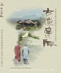 《古道邊陬 The Ancient Path in The Wilderness》