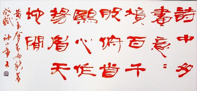 開印比丘書法作品–秦漢簡帛