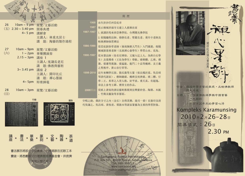 書藝20:開印比丘書法作品展