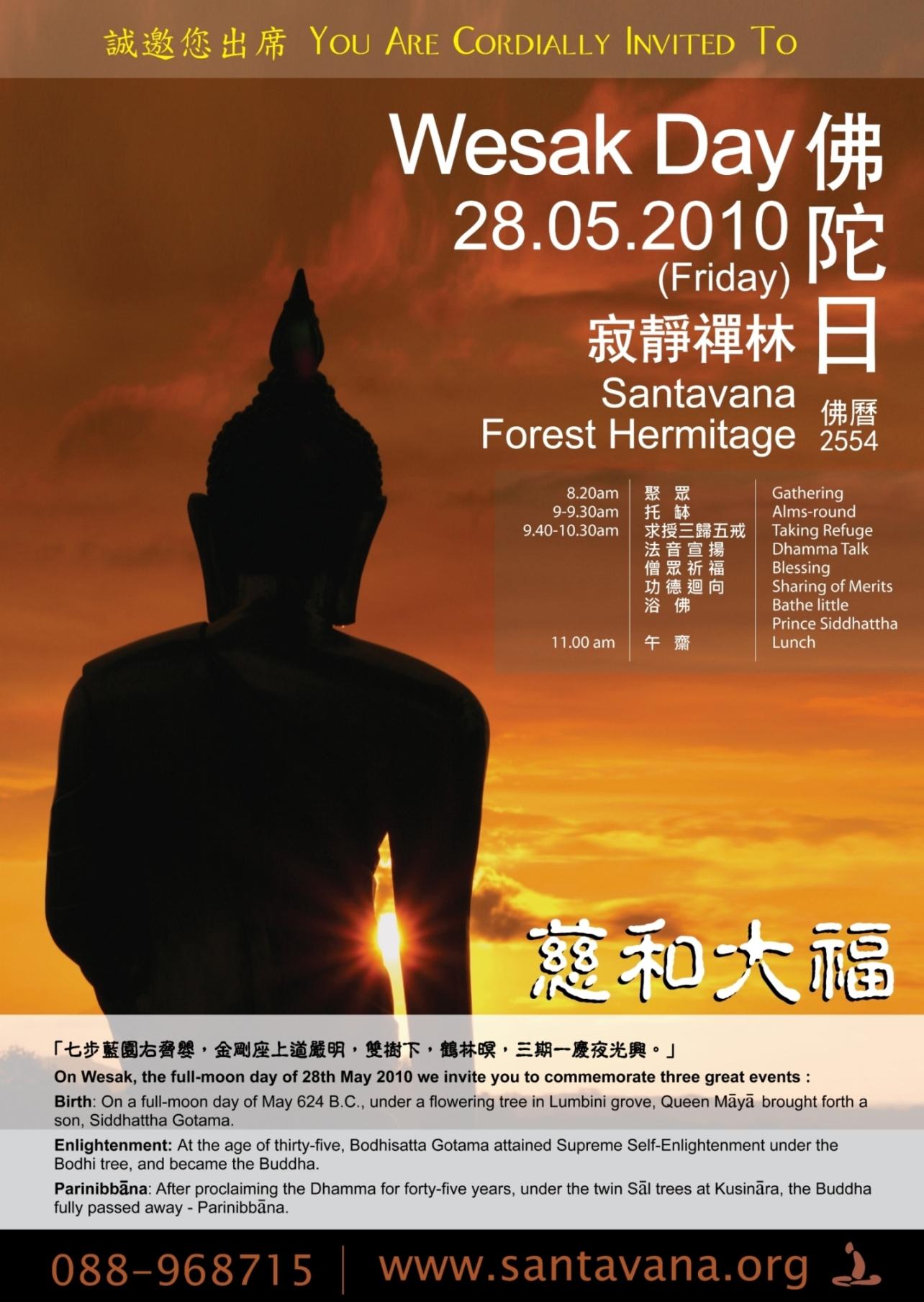 佛陀日慶典