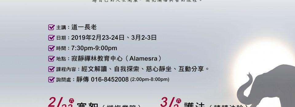 「普賢十大願」 佛法課程 2月23日開課!