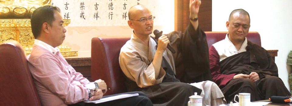 美里「佛法的特色與實踐」座談會