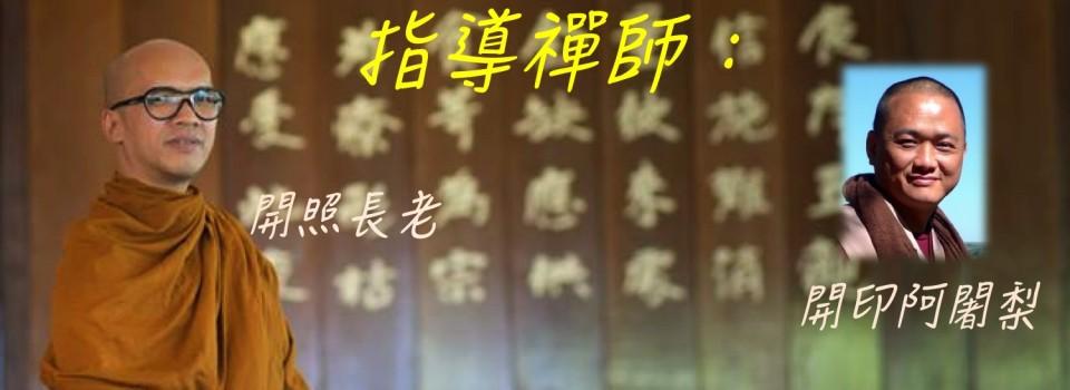 2016年慈心禪三   6月3日~5日  快額滿