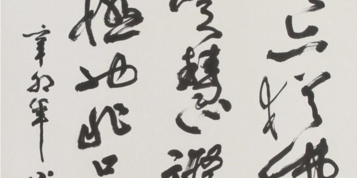 「佛教與書法」講座會
