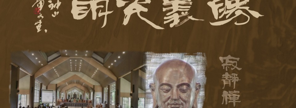 2013年寂靜禪林日曆