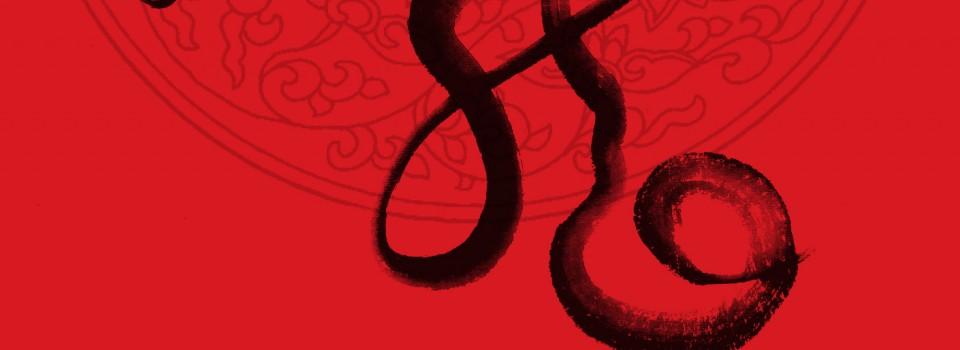 2012年寂靜禪林日曆