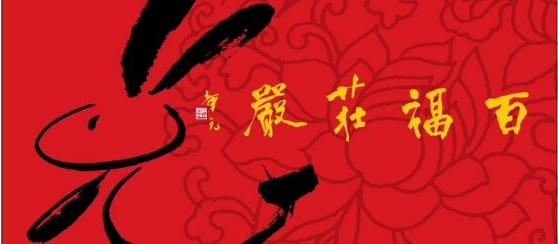 2011年寂靜禪林日曆