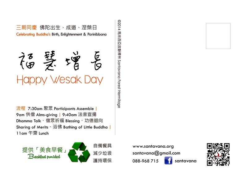wesakcardback2014