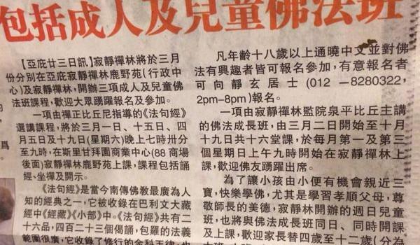 轉載自華僑日報2014年2月24日