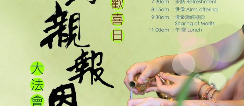 2014解夏供僧、孝親報恩大法會