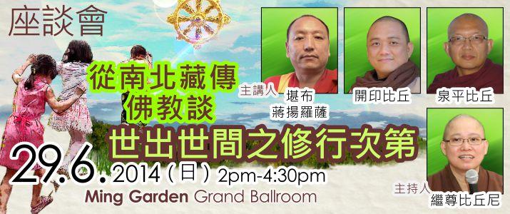 「從南北藏傳佛教談世出世間之修行次第」座談會