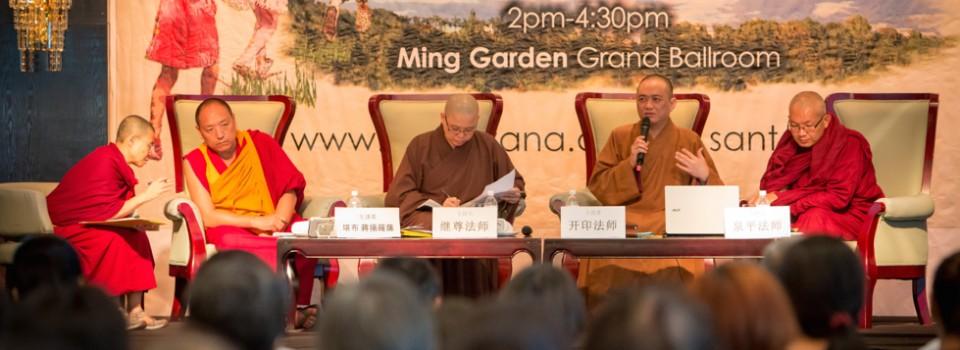 「從南北藏傳佛教談世出世間之修行次第」座談會報導