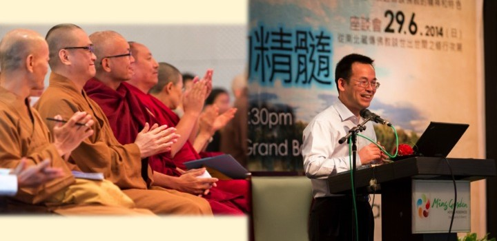 「從宗教起源談佛教的精神和特色」專題講座