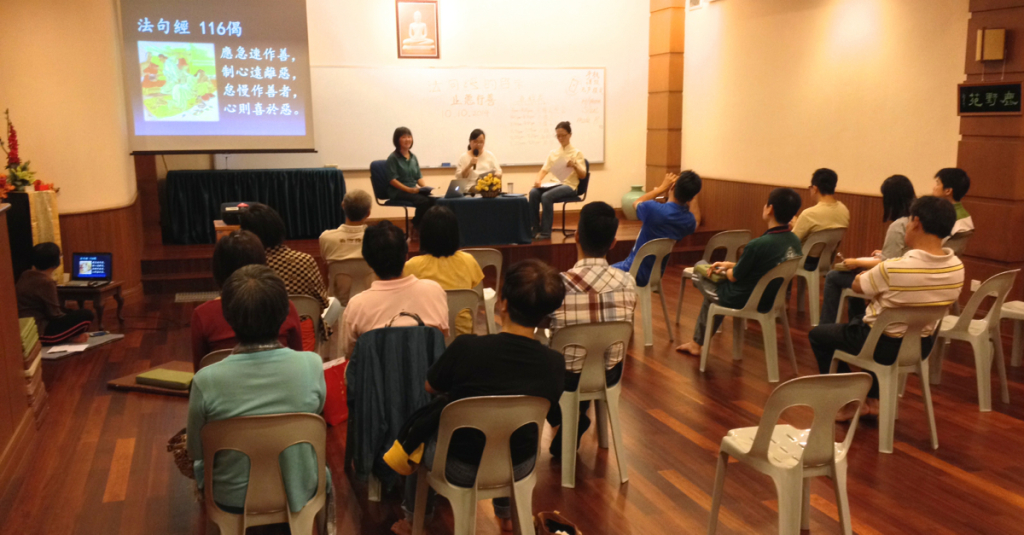 第二場座談「止惡行善」經於10月10日(星期五)進行,探討《法句經》116、117偈。