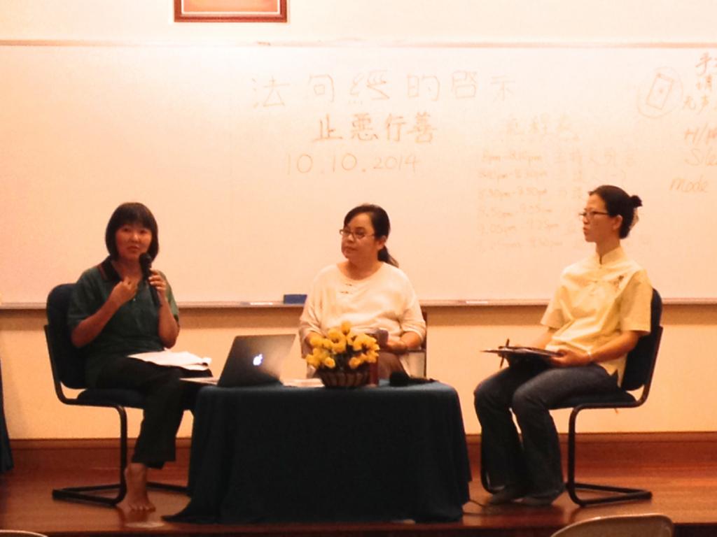 20141010第二場座談會的與談人是靜一居士及靜慈居士,由靜宇居士主持。