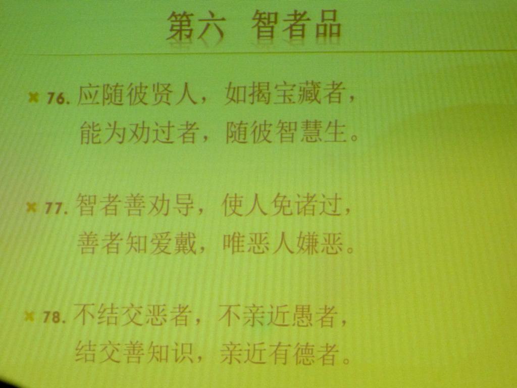 20141108《法句經》76、77、78偈。