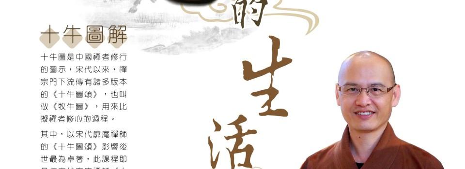 「禪的生活」  副題:十牛圖解(8月22日)