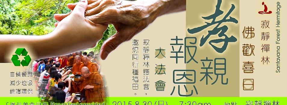 2015年佛歡喜日、孝親報恩大法會(8月30日:將有49名[8月29日9pm更新]僧眾參與托缽)