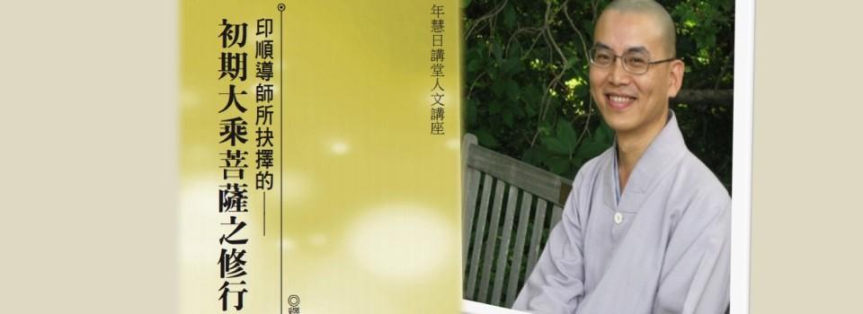 開仁比丘:《印順導師所抉擇的--初期大乘菩薩之修行觀》(2015)