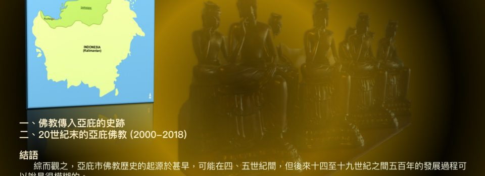 開印阿闍梨:亞庇佛教的歷史發展(2018年9月4日增訂)