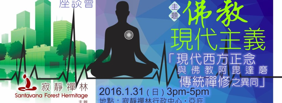 座談會:「佛教現代主義:現代西方正念與佛教阿毘達磨傳統禪修之異同。」 1月31日