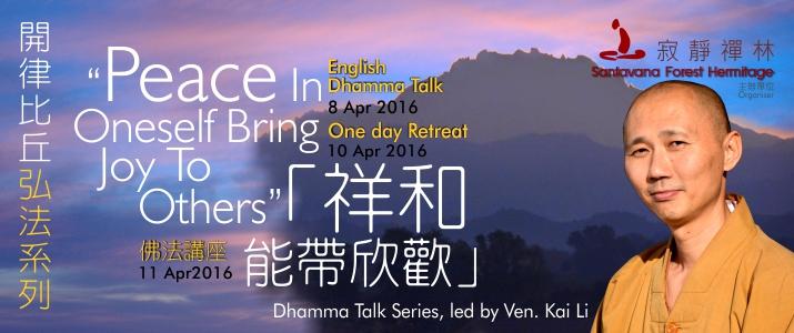 Dhamma Talk Series, led by Ven. Kai Li  開律比丘弘法系列