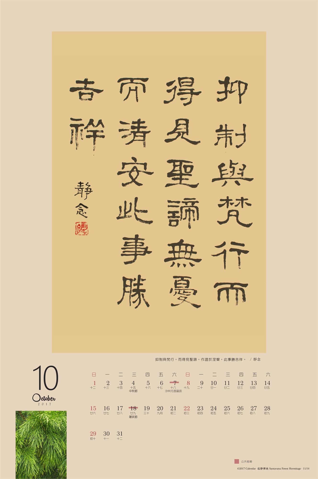 抑制與梵行,而得見聖諦,作證於涅槃,此事勝吉祥。/靜念