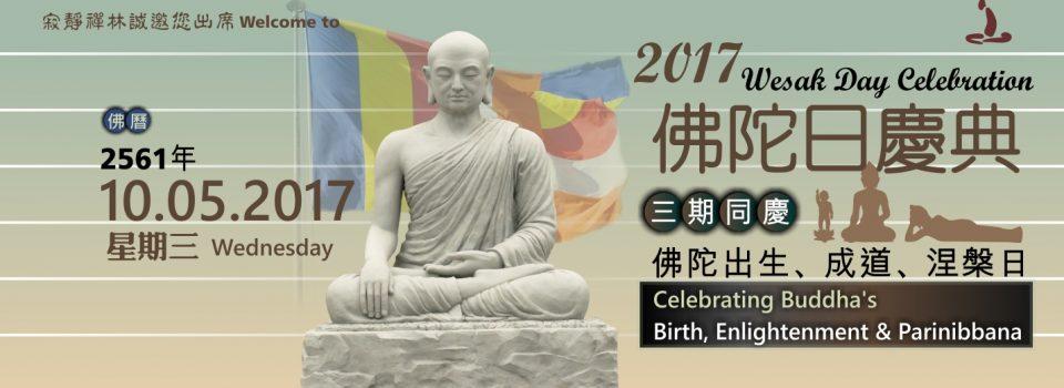 佛曆2561年 佛陀日慶典 2017年5月10日