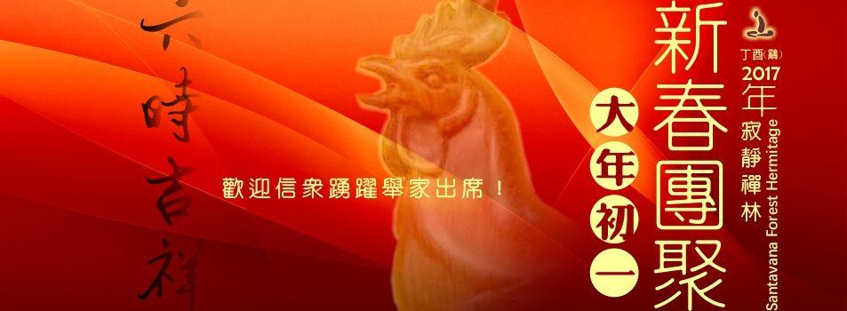 2017丁酉年「新春團聚」 1月28日