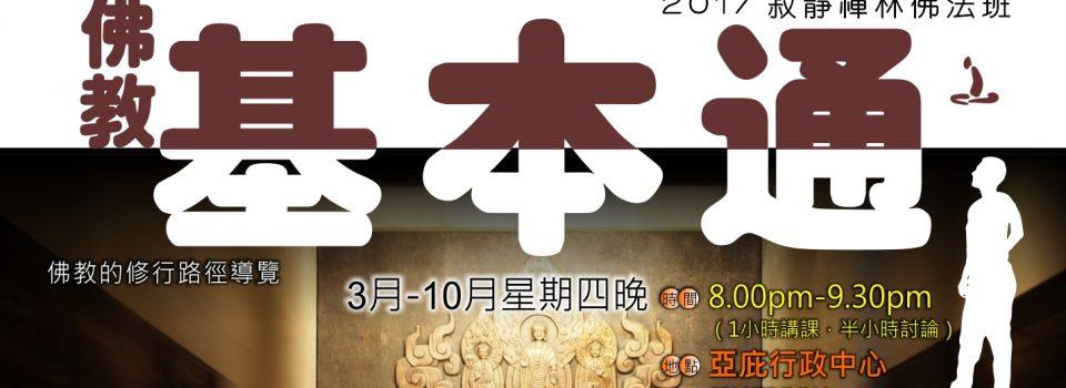 【佛教基本通】佛法班10月12日
