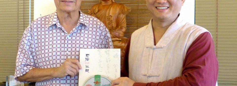 20170605 寂靜禪林住持開印阿闍梨贈送「書藝二十專輯」及十週年慶茶餅給張子深先生。