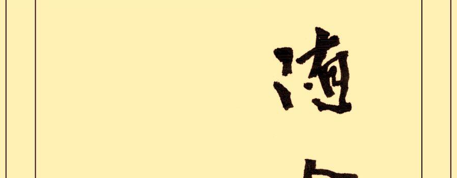 開印阿闍梨:《佛隨念》(2010)