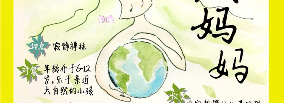 「拥抱地球妈妈」儿童班特别活动 7/15