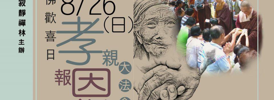 2018年佛歡喜日、孝親報恩大法會 8月26日(日)共有30位僧眾參與托缽