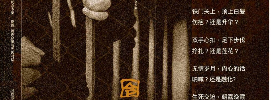 囹圄 – 跨洲穿獄與死囚對話 寂靜禪林二十週年慶紀念專集