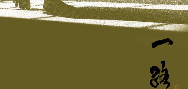 一路走來   寂靜禪林二十載     寂靜禪林二十週年慶紀念專集