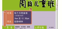 2019年週日兒童班 Children Sunday School 9月1日(日)