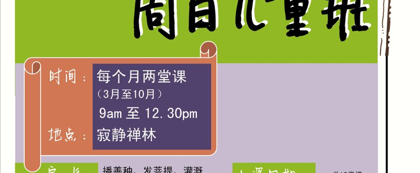 2019年週日兒童班 Children Sunday School 6月23日(日)