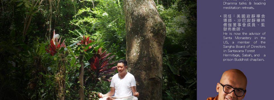 「四念住禪七」6月1- 8日(已截止報名)Four Foundation of Mindfulness Meditation Retreat 1-8June(Application closed)