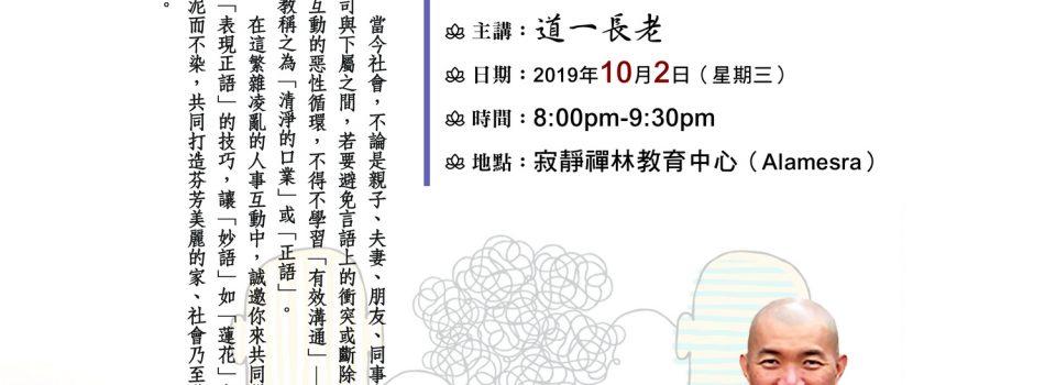 「妙語如蓮」佛法開示10月2日(三)