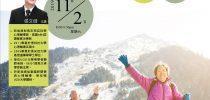 「年齡只是個數字;您依然能活得精彩」講座 11月2日(六)