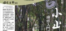 「天台小止觀」禪修入門12月28日(六)-29日(日)