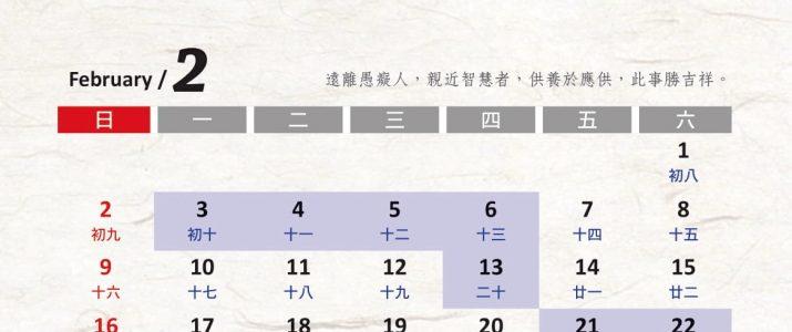 2020年電子版月曆
