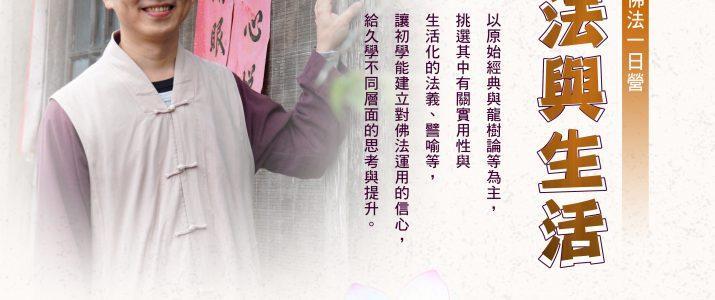 佛法一日營「佛法與生活」4月10日(五)歡迎報名