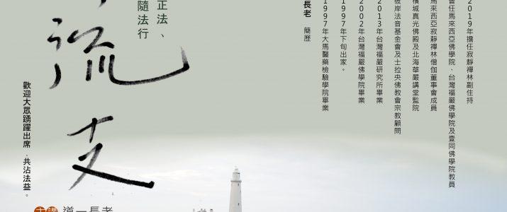 四預流支2月3日(一)- 6日(四)