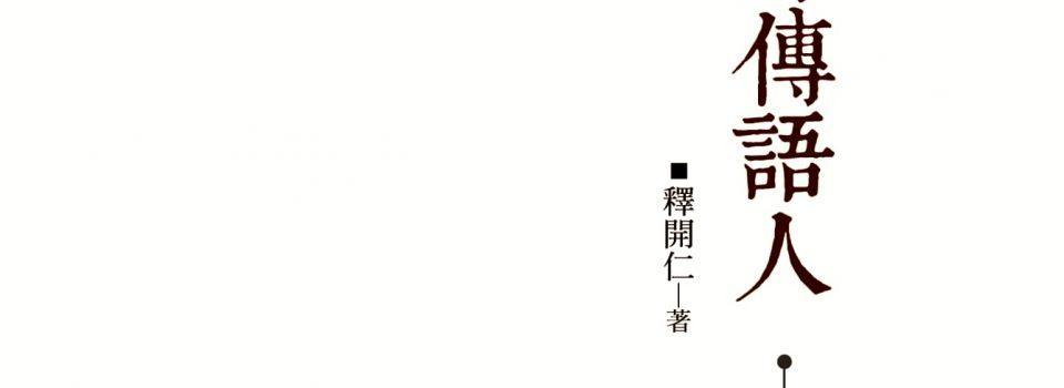 佛陀的傳語人─漣漪效應-盈如