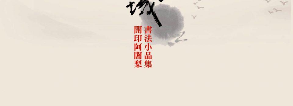 伏案珠璣書法集-寂靜禪林電子書2020/01